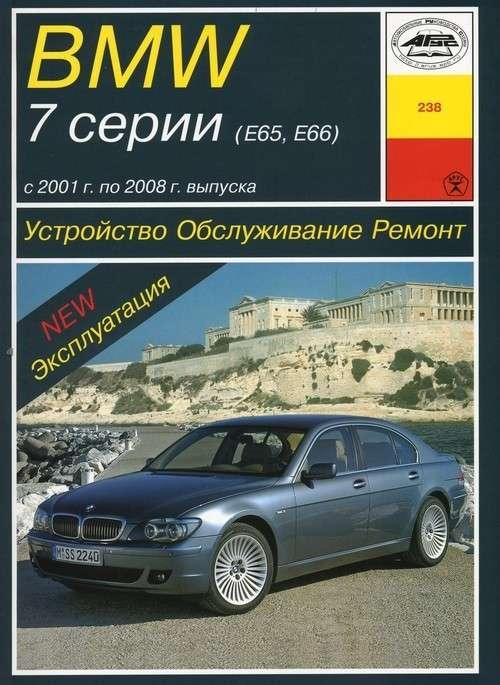 BMW 7-серии (E65, E66) 2001-2008 (бензин/дизель)