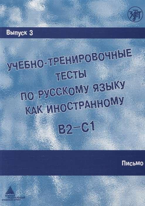 Учебно-тренировочные тесты по русскому языку как иностранному. Выпуск 3 (+ DVD)