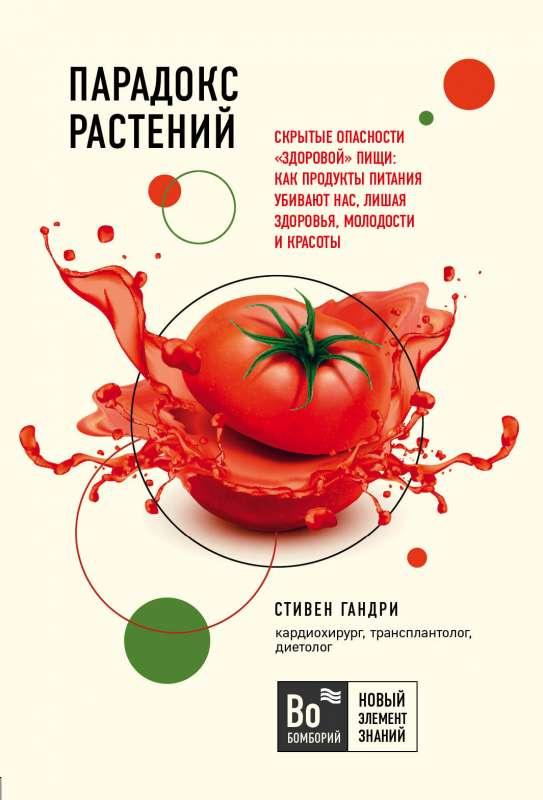 Парадокс растений: Скрытые опасности  здоровой  пищи: как продукты питания убивают нас, лишая здоровья, молодости и красоты