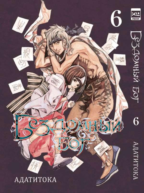 Бездомный бог т6/Noragami Vol 6