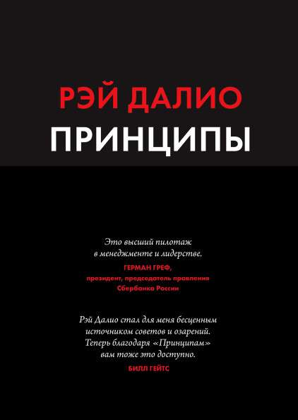 Принципы. Жизнь и работа. 3-е издание