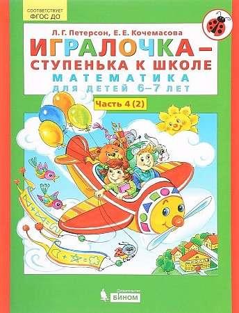 Игралочка - ступенька к школе. Часть 4 (2). Математика для детей 6-7 лет. 4-е издание