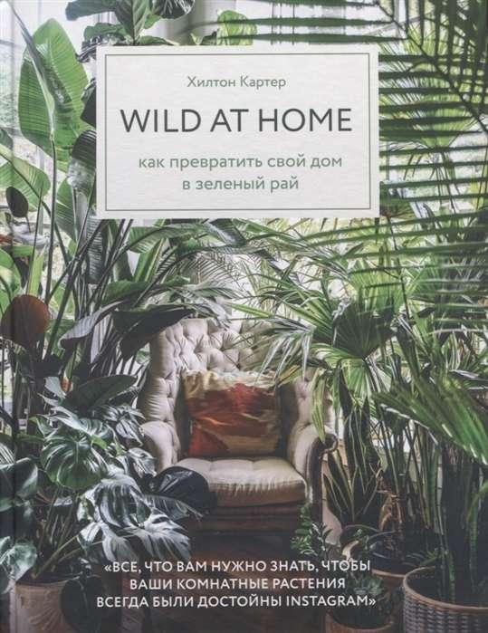 Wild at home. Как превратить свой дом в зелёный рай