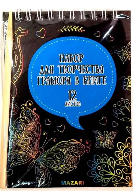 Набор для творчества - Гравюра в книге, 12 листов