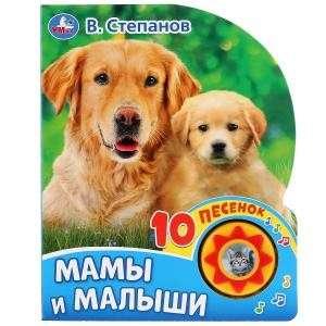 Мамы и малыши. В. Степанов