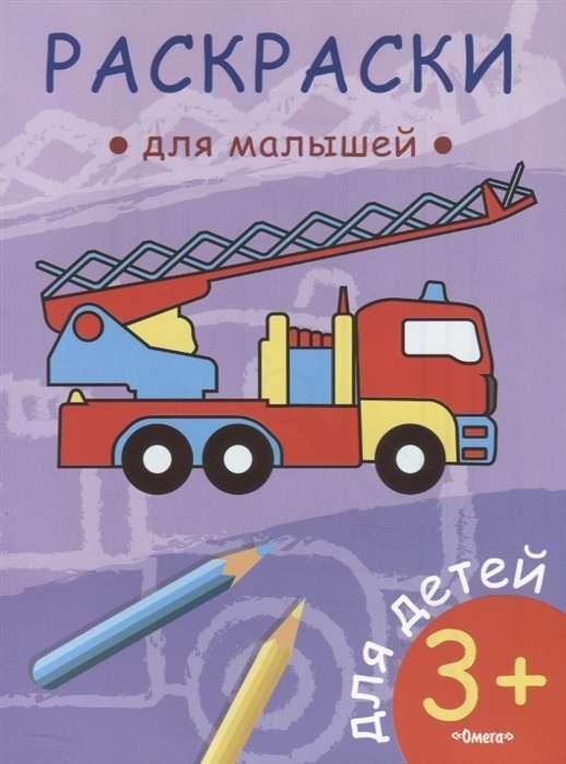 Раскраски для малышей. Пожарная машина