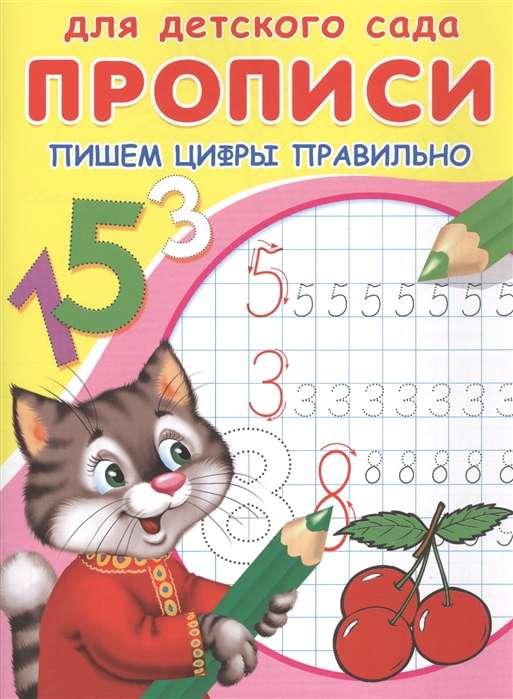 Для детского сада. Прописи. Пишем цифры правильно