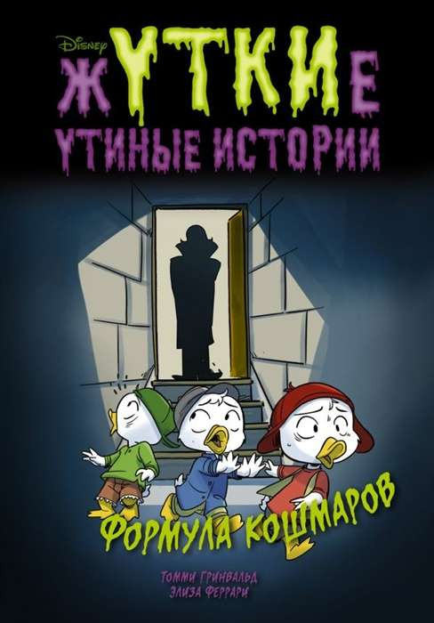 Жуткие Утиные истории. Формула кошмаров - МНОГОКНИГ.lv ...