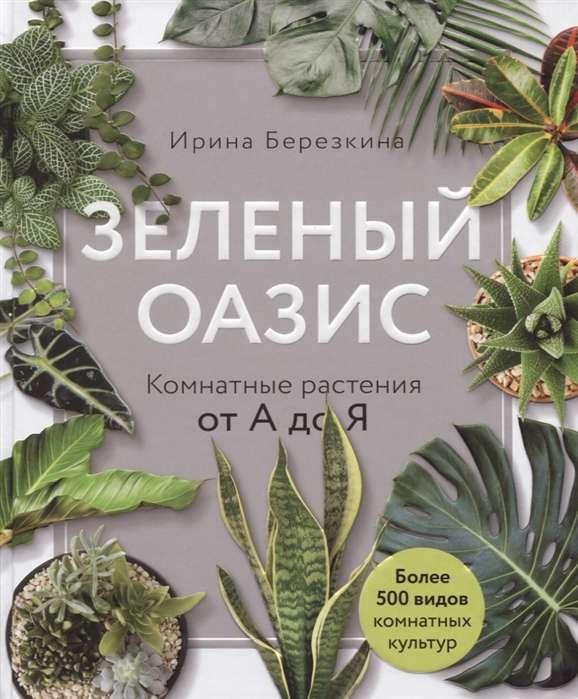 Зелёный оазис. Комнатные растения от А до Я