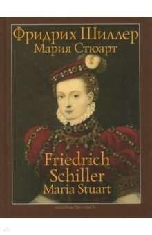 Мария Стюарт = Maria Stuart