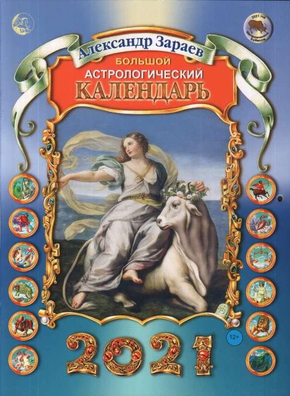 Календарь настенный 2021 Большой астрологический календарь