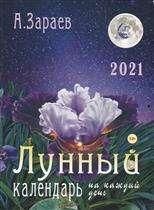 Календарь настенный 2021 Лунный календарь