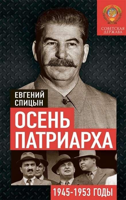 Осень Патриарха. Советская держава в 1945-1953 гг.