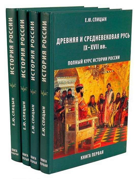 Полный курс истории России (в 4-х томах) + История России в картах, портретах и фотографиях