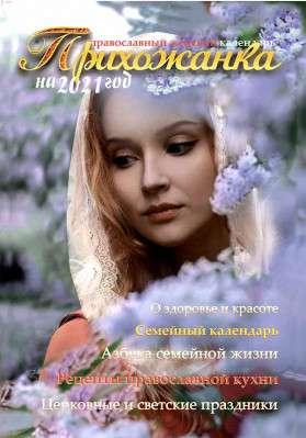 Прихожанка. Женский православный календарь на 2021 год