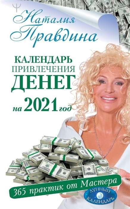 Календарь привлечения денег на 2021 год. 365 практик от Мастера. Лунный календарь