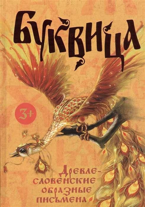 Буквица. Древле-словенские образные письмена