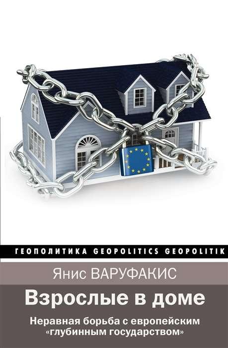 Взрослые в доме. Неравная борьба с европейским