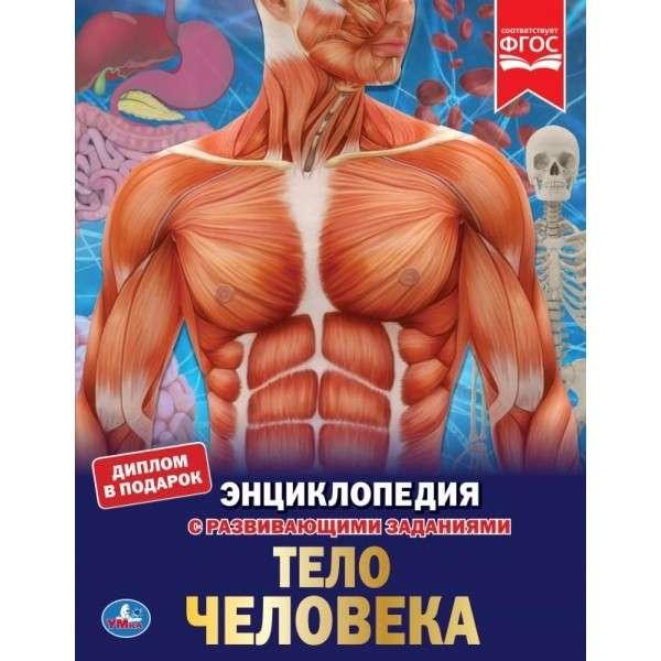 Секреты тела человека
