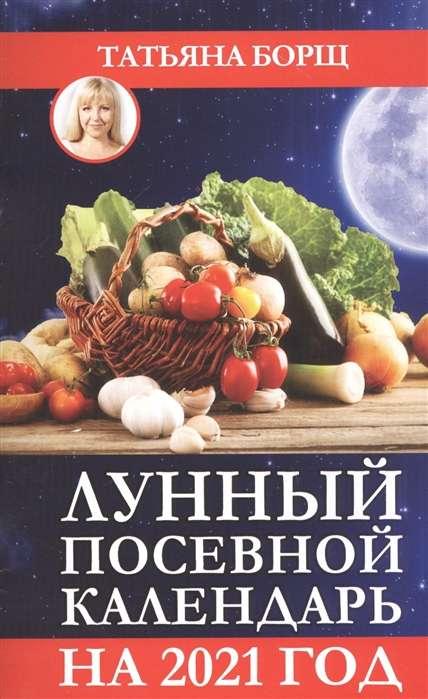 Лунный посевной календарь на 2021 год