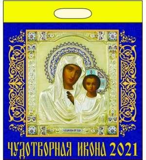 70116 2021 Календарь Чудотворная икона