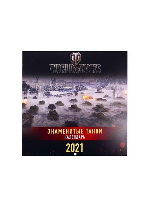 Танки. World of Tanks. Календарь настенный 2021 год