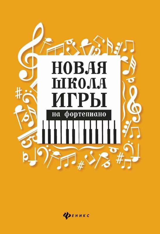 Новая школа игры на фортепиано: сборник