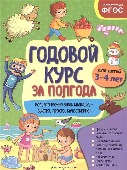 Годовой курс за полгода: для детей 3-4 лет