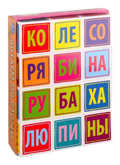 IQ-кубики в поддончике. 12 штук. Читаем по слогам