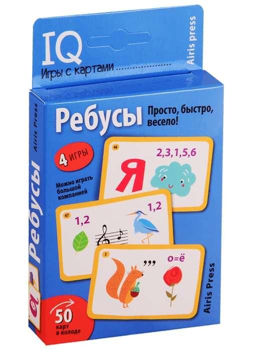 Умные игры с картами (50 карт) Ребусы