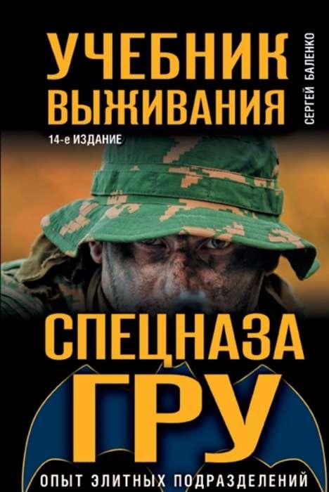 Учебник выживания спецназа ГРУ. Опыт элитных подразделений.
