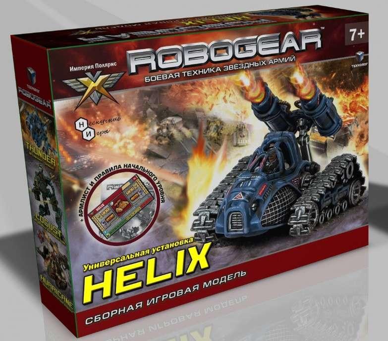 Сборная игровая модель - HELIX