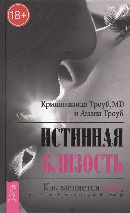 Истинная близость. Как меняется секс, когда отношения достигают духовной гармонии (2853)
