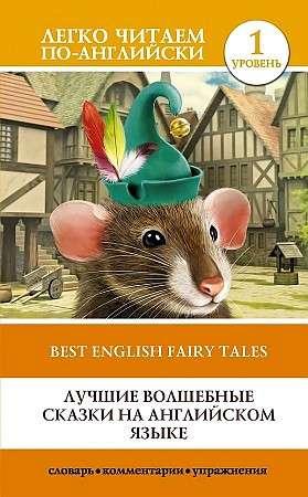 Лучшие волшебные сказки на английском языке. Уровень 1