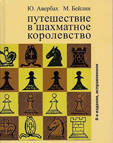 Путешествие в шахматное королевство (8е издание)