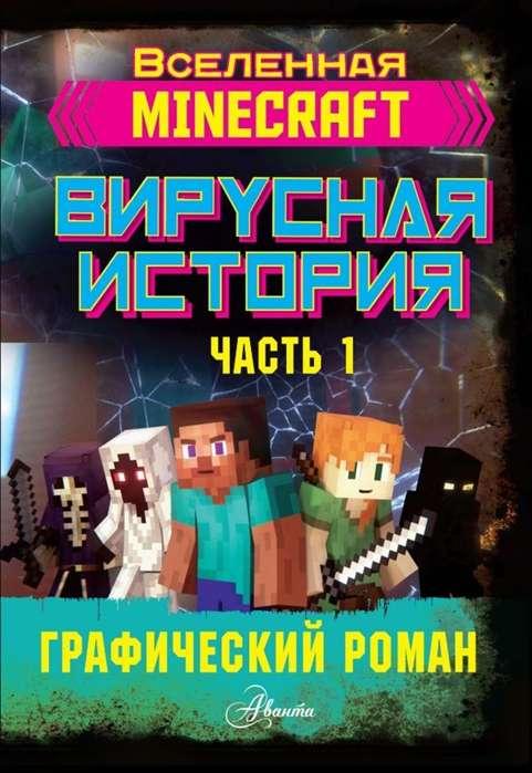 Minecraft. Вирусная история. Графический роман. Часть 1