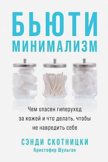 Бьюти-минимализм: Чем опасен гиперуход за кожей и что делать, чтобы не навредить себе