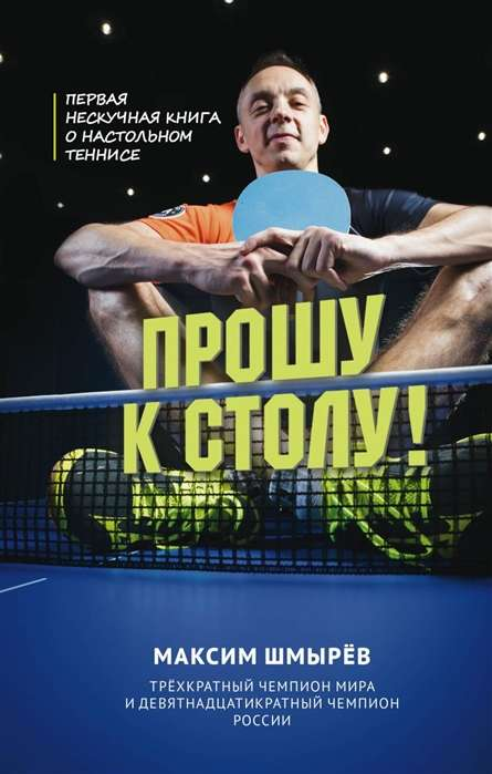 Прошу к столу. Первая нескучная книга о настольном теннисе