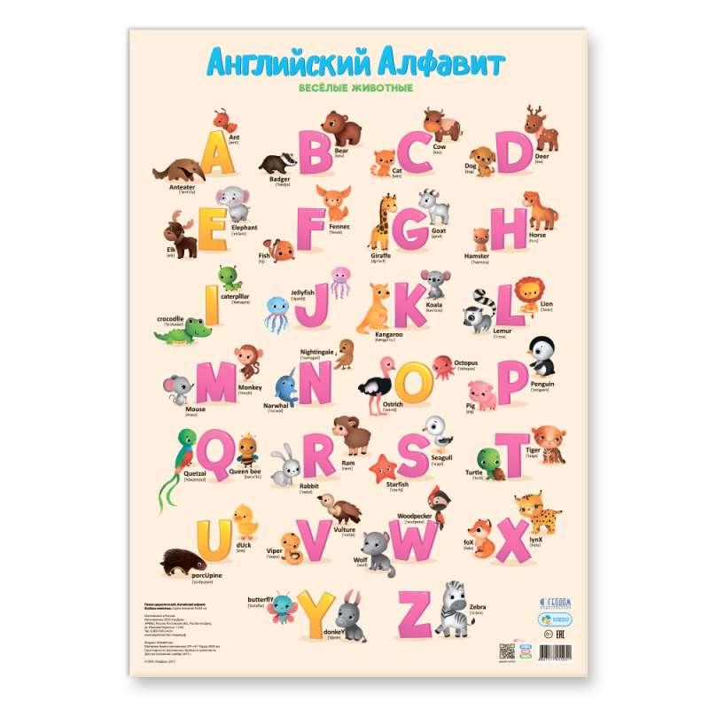 Плакат дидактический. Английский алфавит. Весёлые животные.