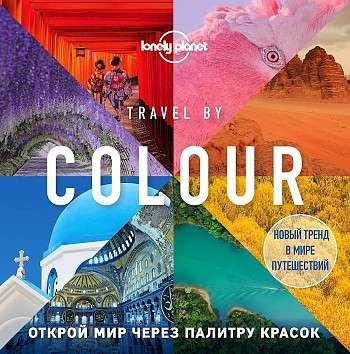 Travel by colour. Визуальный гид по миру