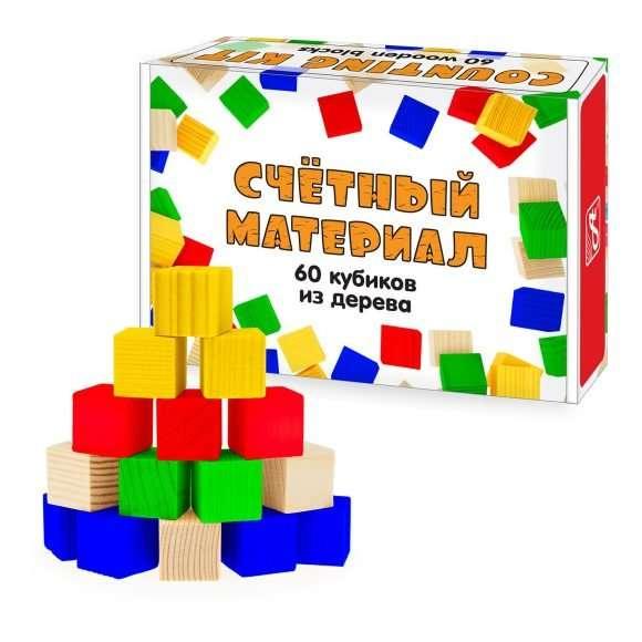 Счетный материал. 60 кубиков из дерева