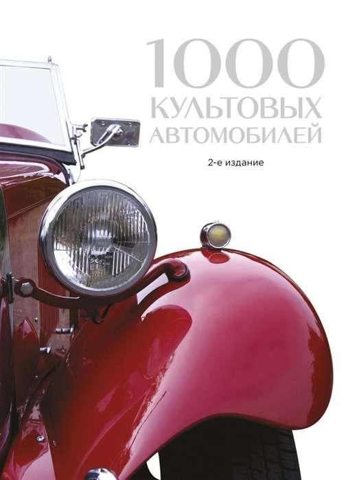 1000 культовых автомобилей. 2-е издание