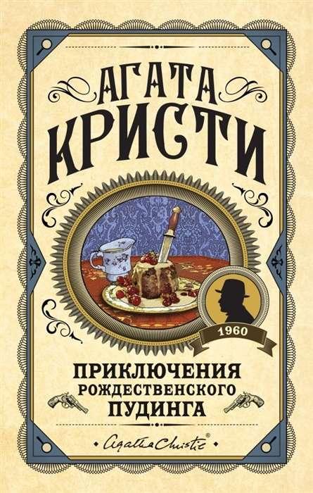 Приключения рождественского пудинга - MNOGOKNIG.lv - Grāmatu interneta veikals
