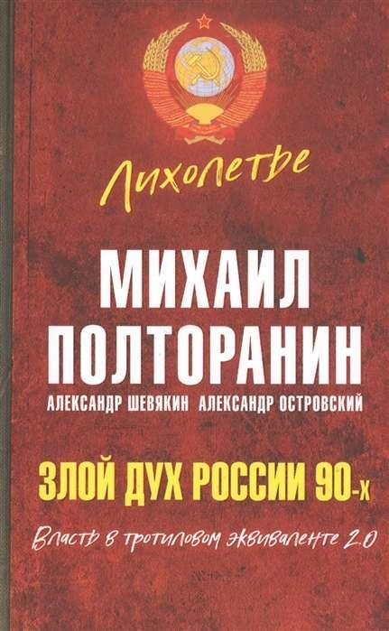 Злой дух России 90х. Власть в тротиловом эквиваленте 2.0