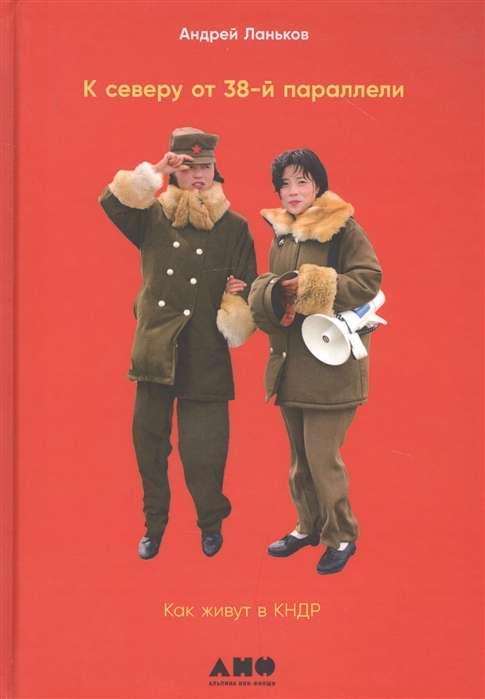 К северу от 38 параллели: Как живут в КНДР