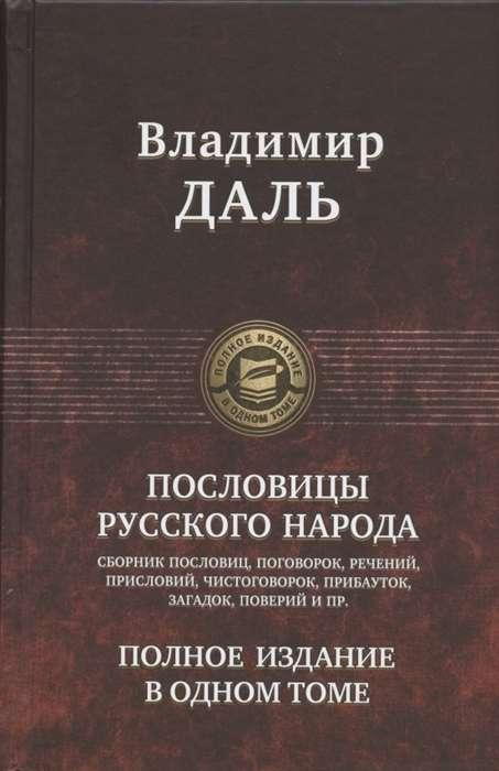 Пословицы русского народа. Полное издание в 1 томе