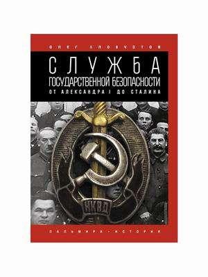 Служба государственной безопасности. От Александра I до Сталина