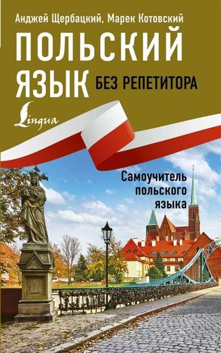 Польский язык без репетитора. Самоучитель польского языка