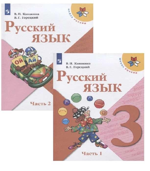 Русский язык 3кл ч1 -2[Учебник] ФП
