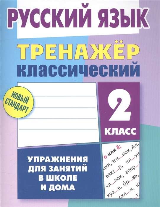 Тренажёр классический.Русский язык.2 класс.Упражнения для занятий в школе и дома